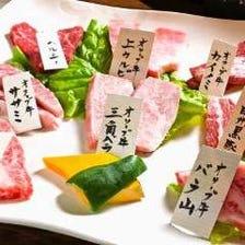 豊富なお肉の種類
