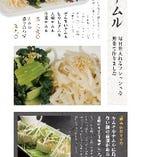 新鮮な野菜でつくったナムルのうまさを味わってください