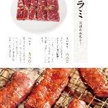 ハラミ 肉の味が存分に味わえる食べ応えのあるお肉です