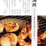 海鮮シリーズ えび・ほたて・ホイル焼きも炭火で焼いてさらに美味しくなっちゃいます。