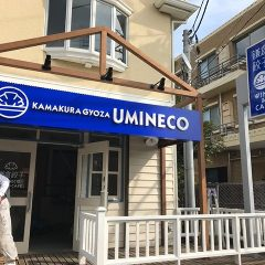 鎌倉餃子 UMINECO