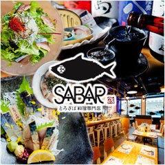 さば料理専門店 SABAR+ 岡山店