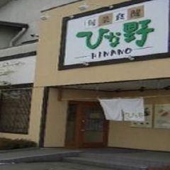 旬菜食健 ひな野 盛岡インター店