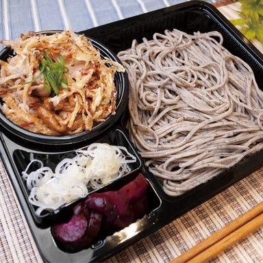 寛ぎ個室と旬菜和食のお店 高田屋 池袋西口店 メニューの画像