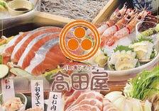 Kutsurogi Koshitsu-to Shunsai Washoku-no Omise Takadaya Ikebukuro Shiguchiten