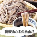 蕎麦おかわりOK!蕎麦で〆るのが高田屋風