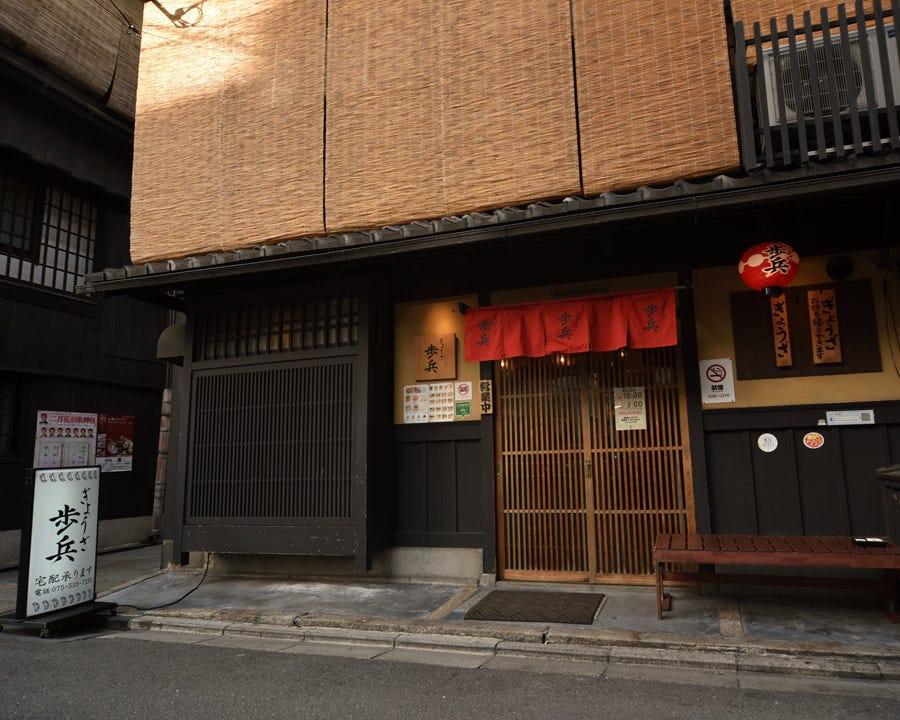 ぎょうざ歩兵・祇園本店