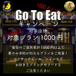 Go to Eat特別企画!