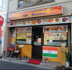 インド・アジアンレストラン ダルハラ 門前仲町店