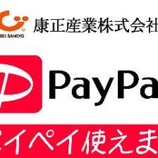◆PayPay利用OK