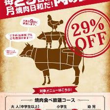 ◆「肉の日29%OFF」