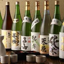 上総八蔵より厳選した極上日本酒