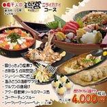 【コース】 琉球料理が味わえる宴会コースをご用意しております