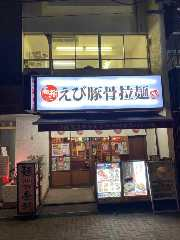 えび豚骨拉麺 春樹 新宿御苑前店