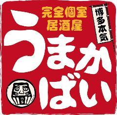 茨木 個室居酒屋 うまかばい 茨木市駅前店