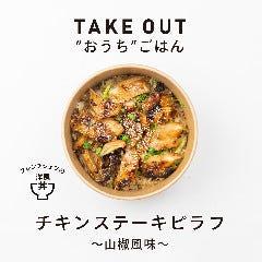 チキンステーキピラフ~山椒風味~