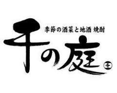 千の庭 川崎東口店