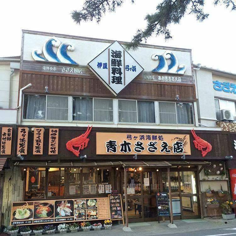 南伊豆 海鮮料理 青木さざえ店