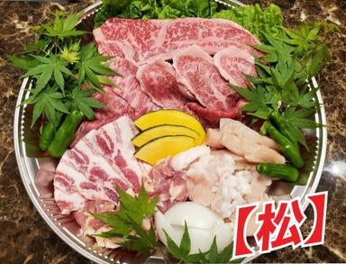 黒毛和牛 和王亭 焼肉  メニューの画像