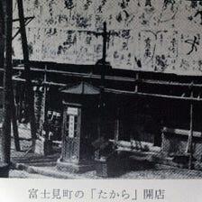 昭和3年 九段に「たから」開業