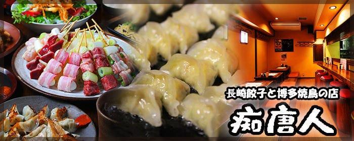 炭火焼鳥と一口餃子の店 痴唐人〜ちとうじん〜