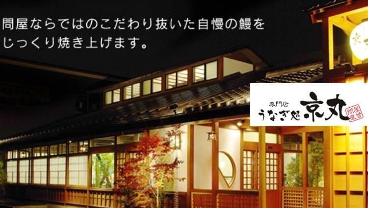 うなぎ処 京丸