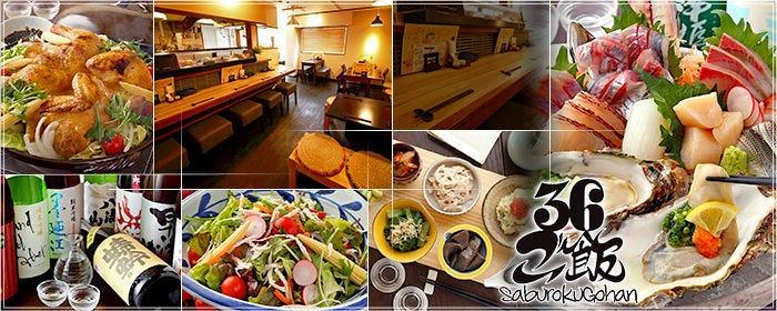 日本酒と酒肴 36ご飯 武蔵小杉