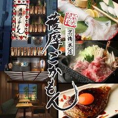 蔵元個室 薩摩ごかもん 京橋本店
