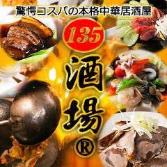 135酒場 上野 御徒町店