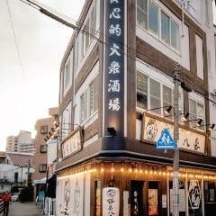 良心的大衆酒場 鶴亀八番 西宮北口店