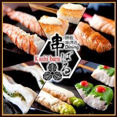 鉄板串焼き DINING 串ばる 北野坂店