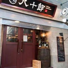 東京ワインバル 八十郎 築地店