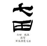山田錦の米の力と旨味の奥行きを感じる芳醇な味わい
