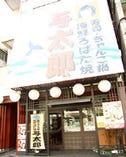 JR和歌山駅より徒歩5分 宴会に最適です