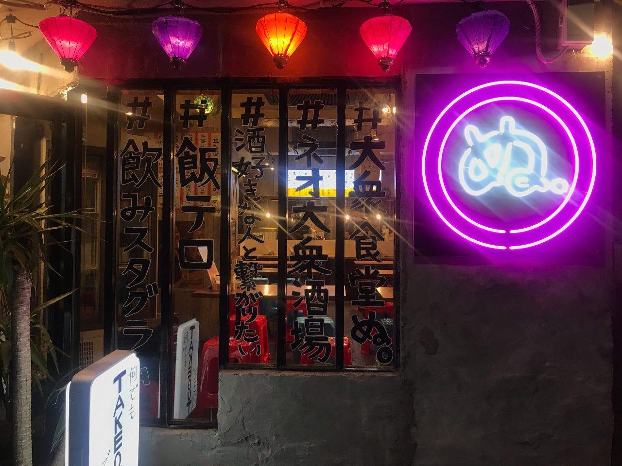 中華バル 大衆食堂ぬ。
