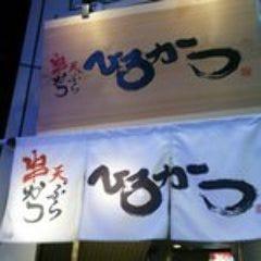 串カツ天ぷら ひろかつ