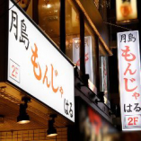 錦糸町北口にNEWOPEN!!