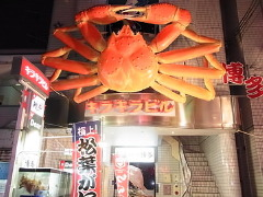 海鮮問屋 博多