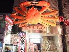 巨大かに看板が目印の海鮮料理店