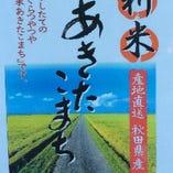 新米 産地直送 秋田県産【秋田県】