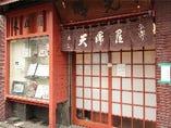 浅草雷門の近く。四代続く老舗の天婦羅店。