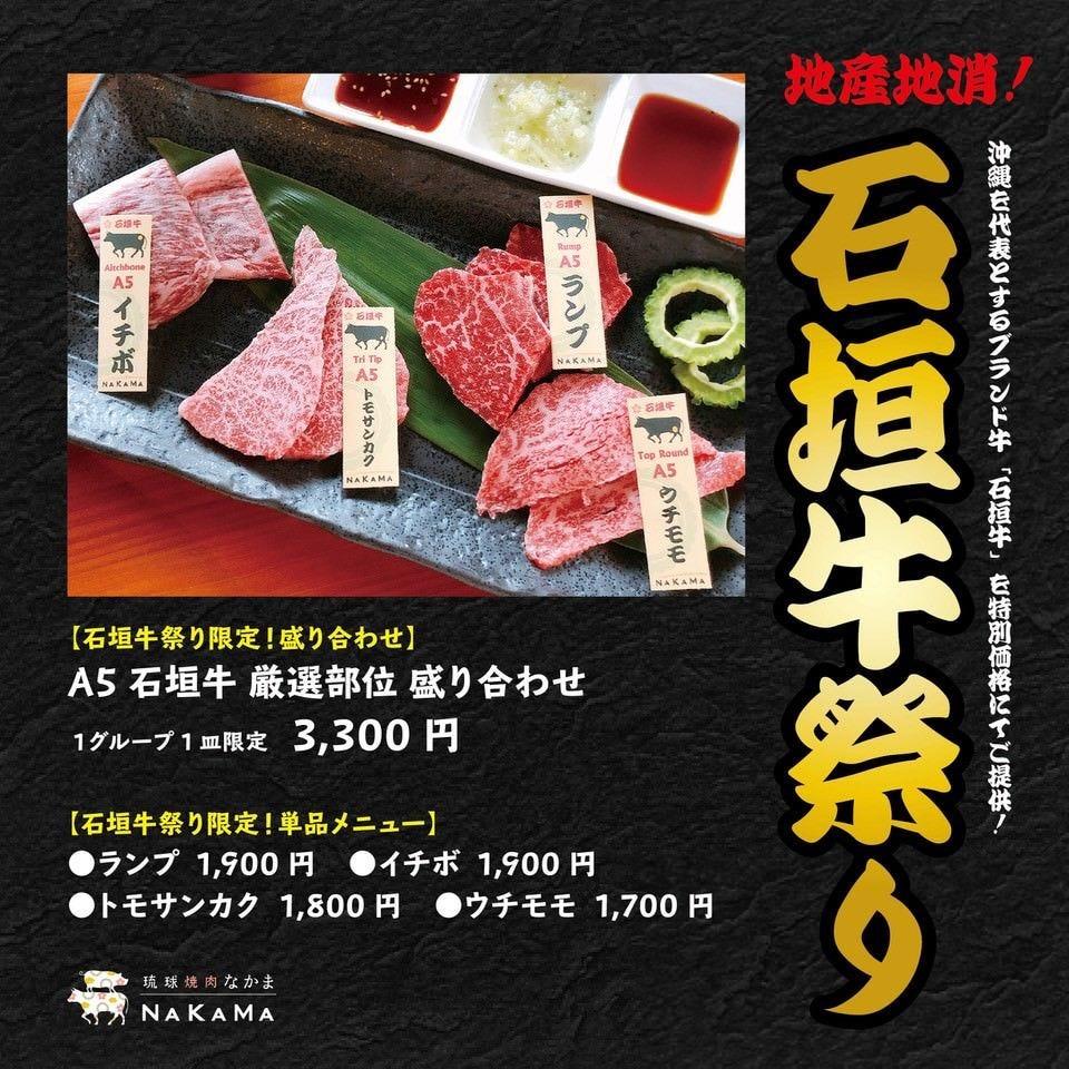 石垣牛祭り開催中!お値打ち価格にてご提供しております!