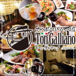 CAFE TONGALLIANO 小牧店