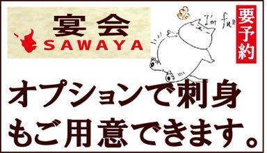 すみやき やきとり SAWAYA 拓北店 店内の画像