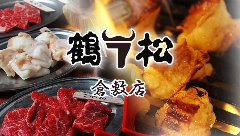 肉のさとう商店 倉敷店