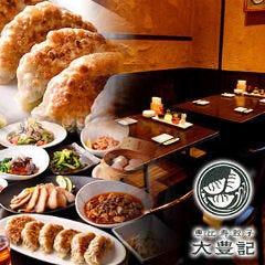 恵比寿餃子 大豊記 池袋