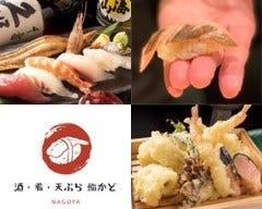酒・肴・天ぷら 鮨かど