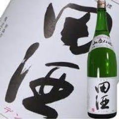 田酒(特別純米)