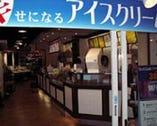 """レストラン脇にある""""海を見ながら食べると幸せになるアイス"""""""