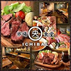 ICHIBAL(市場バル)